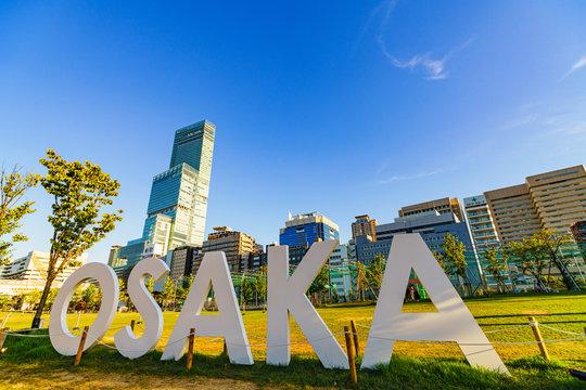 大阪イメージ 風景 Osaka ミナミ 天王寺 阿倍野 あべのハルカス 青空 ランドマーク 公園