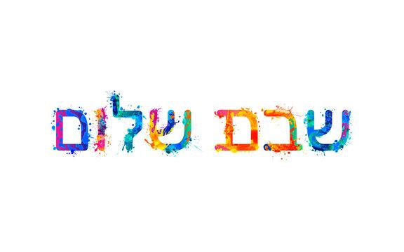 Shabbat Shalom. Hebrew inscription of splash paint letters