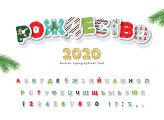 Christmas cyrillic decorative font. New year 2020. All patterns are full under clipping mask. Vector