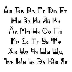 Set of vector ethnic cyrillic alphabet letters. Russian ABC. Uppercase and lowercase letters in authentic indigenous style. For hipster theme, trendy boho posters and banners