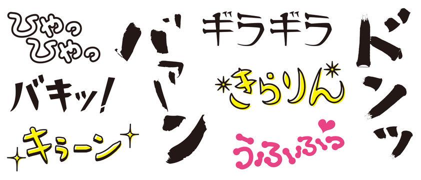 漫画 文字