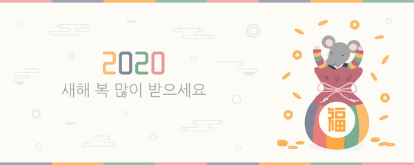 Hand drawn banner for Seollal with cute rat, gold coins, traditional lucky bag sebaetdon with text Fortune, Korean text Happy New Year. Flat style design. Vector illustration. Concept for holiday card