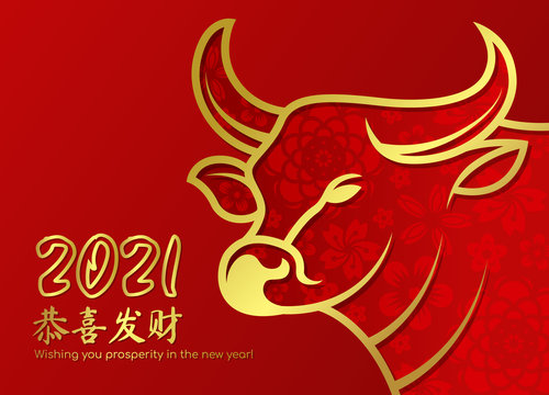 chinese new year 2021 card - ox cow zodiac gold border line and abstract flower texture (china mean Wishing you prosperity in the new year)
