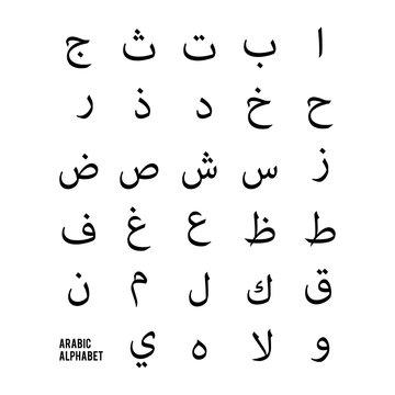 Arabic alphabet set icon trendy