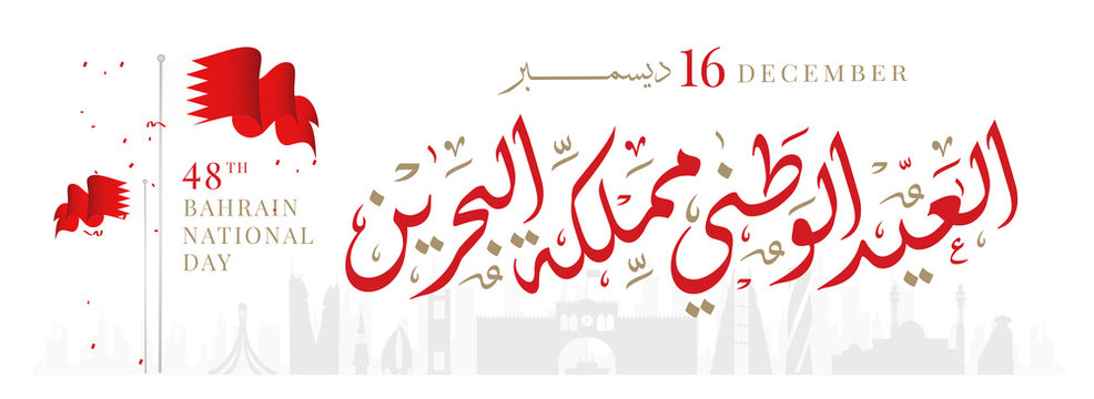 Bahrain national day, Bahrain independence day, December 16th. vector Arabic calligraphy
