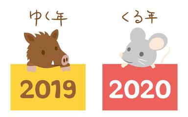 2020年 いのししからねずみへ ゆく年くる年のイラスト素材