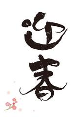 年賀〈迎春〉筆文字
