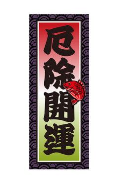 和柄の千社札(色札)のイラスト 厄除開運・縁起物鯛のイラスト