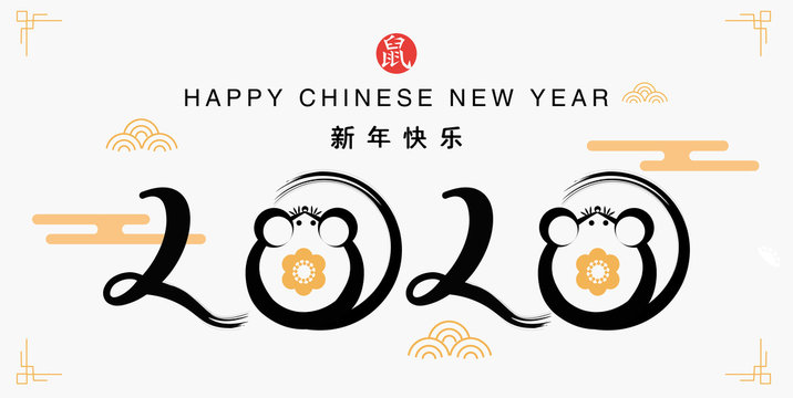 Chinese new year 2020 year of the rat , mouse flower and asian elements with calligraphy text ( Chinese translation  Happy chinese new year 2020, year of rat )