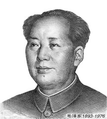 Mao Tse-Tung on 1 Yuan 1999 Banknote from China. Chinese communist leader during 1949-1976. High resolution photo.