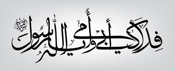 "Arabic calligraphy Fidaka Abi Wa Ummi Ya Rasool Allah ""translation: May my mother and father be sacrificed for you"