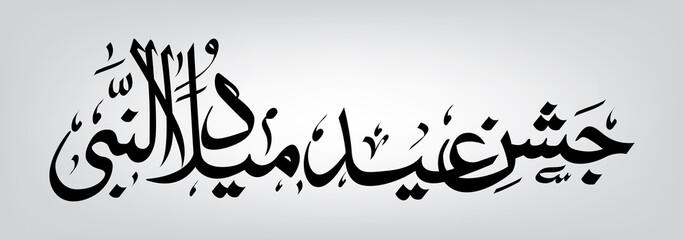 Arabic calligraphy Jashan e Eid Milad Un Nabi design, Vector