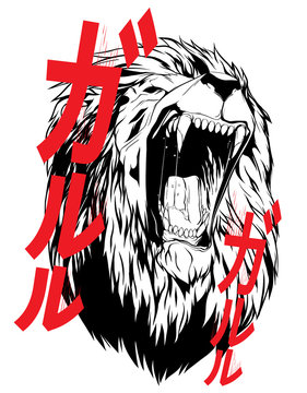 "Angry lion head with japanese hieroglyph means ""Arrrgh"" sound"