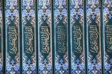 Koran Islam 114 Suren Verse Heilige Schrift Muslime Muslim Buch Religion Prophet Mohammed Koranwissenschaft Koranausgabe Qurán Glaube arabisch Theologie Glaubenslehre Imam Koranübersetzung Islamist