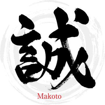 誠・Makoto(筆文字・手書き)