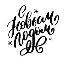 Poster Positive Typography Hand drawn Russian phrase Happy New Year in retro Soviet style. Elegant holidays decoration with custom typography and hand lettering for your design. 2020 Christmas