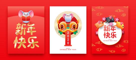 Chinese new year rat 2020 cute 3d cartoon card set