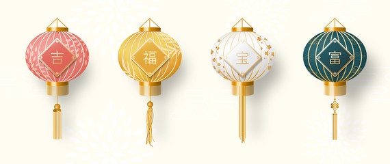 Set of Chinese lanterns circular colorful decoration with Chinese characters meanings of fortune, treasure ,happiness and rich. Vector illustration.