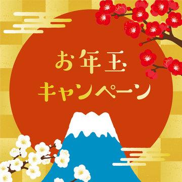梅と富士山 お年玉キャンペーン ポスター