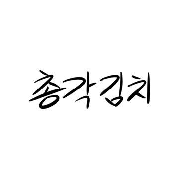 총각김치 캘리그라피