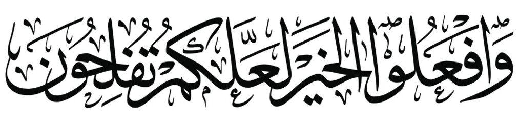 And do good - that you may succeed. 22:77 Holy Quran