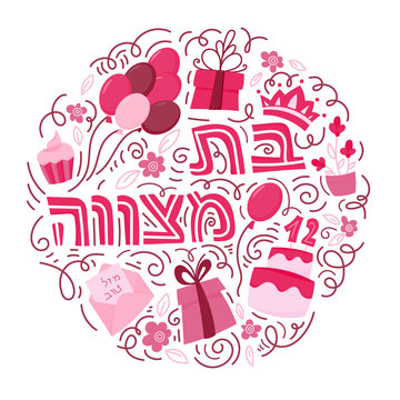 Bat Mitzvah greeting card. Hand drawn vector illustration. Cake with the number 12, balloons, gifts and flowers. Doodle style. Hebrew text Bat Mitzhvah