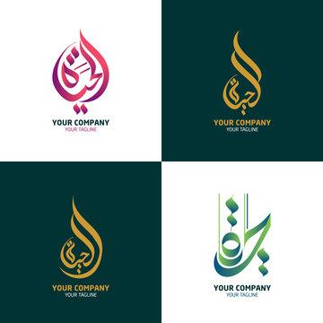 Vector arabic calligraphy logo
