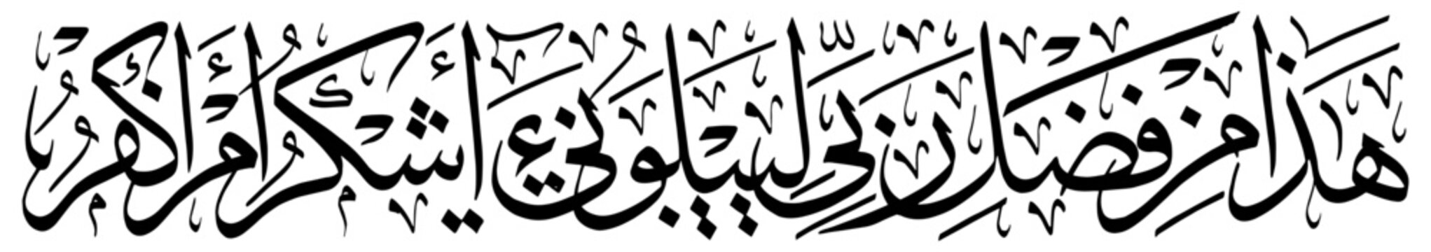 This is from the favor of my Lord to test me whether I will be grateful or ungrateful. 27:40 Holy Quran