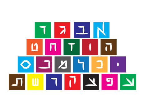 Colorful Square with White Hebrew Letters on White Background