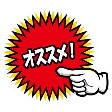 販売促進用(販促用)手のポーズのポップ素材イラスト おすすめ! バナー・ポップ・ポスター  Japanese sales promotion banner