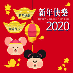 Chinese New Year greetings vector sources. With a very cute rat character.