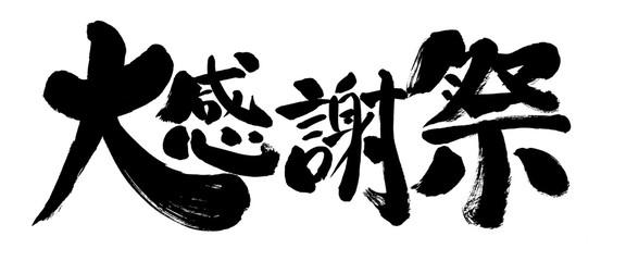 大感謝祭、文字、筆書き、手書き、筆文字、日本語、書道、書き文字、墨文字、習字、字、墨、書、白バック、
