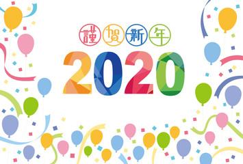 2020年 年賀状素材 祝い