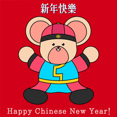 Cute rat character wearing Chinese traditional costume