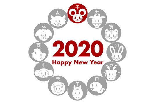 2020年 子年 年賀状 干支 十二支 イラスト