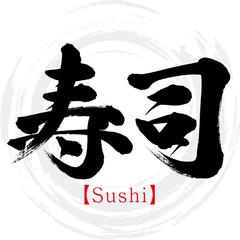 寿司・Sushi(筆文字・手書き)