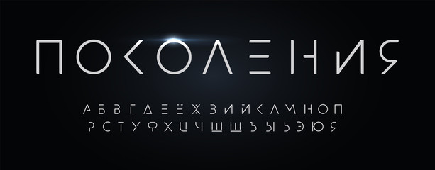 Fotomurales - Futurism cyrillic style alphabet. Thin segment line font, minimalist type for modern futuristic logo, elegant monogram, digital device and hud graphic. Minimal style letters, vector typography design