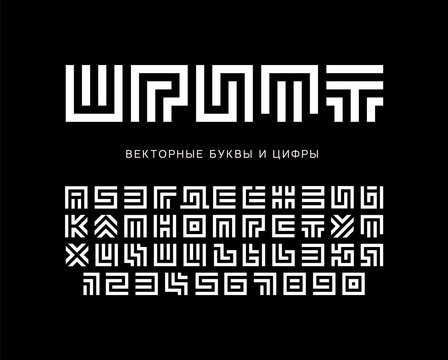 Labyrinth vector letters and numbers set. Geometric Maze alphabet. White cyrillic logo or monogram set on black background. Typography design.
