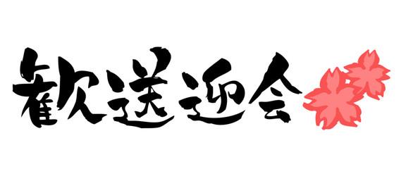 漢字歓送迎会