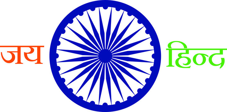 illustration vector image of ashoka chakra with hindi written Jai Hind