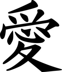 Japanese character kanji Ai Love