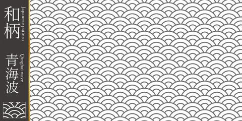 和柄素材 青海波 伝統模様 パターン