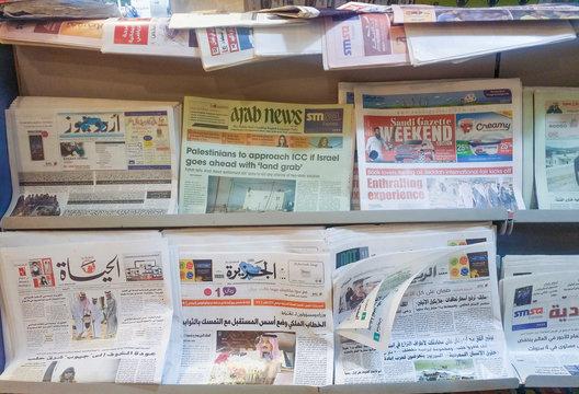 Various of Arab news paper on sale at  Bin Dawood supermarket in Mecca, Saudi Arabia.