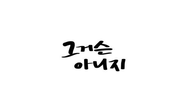 캘리,  Calli, 캘리그라피, 붓글씨,  calligraphy, 손글씨,  Handwriting, 블랙, 검정색,  black, 누끼,  remove background, 글귀,  Writing, 글씨,   한글,  Hangul, korean, 글, 본문,  text, 그것,  that, 그것은,  that is, 아니다,  no,  It is not