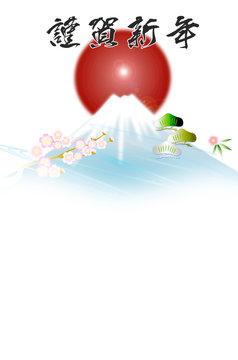 富士山と松竹梅の謹賀新年文字入り年賀状テンプレート素材