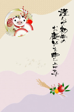 年賀状素材丑年可愛い牛の置物のしめ飾りのイラスト賀詞入り年賀状テンプレート