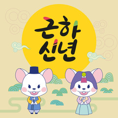 Happy new year korean character mouse mascot banner background greeting card