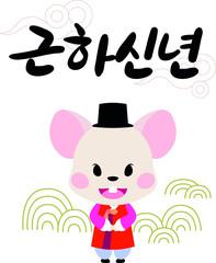 근하신년 신년인사 쥐 캐릭터 마스코트 벡터 카드 해피뉴이어