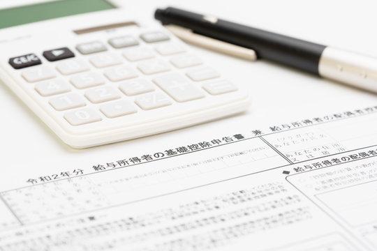 2020年税制改正 所得金額調整控除