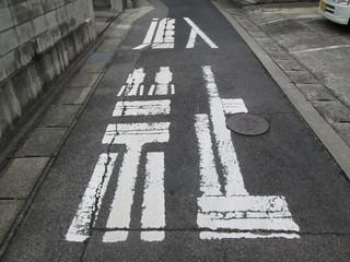 道路標識(進入禁止)